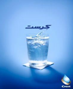 تجربه یک حس خاص با آب معدنی کرست