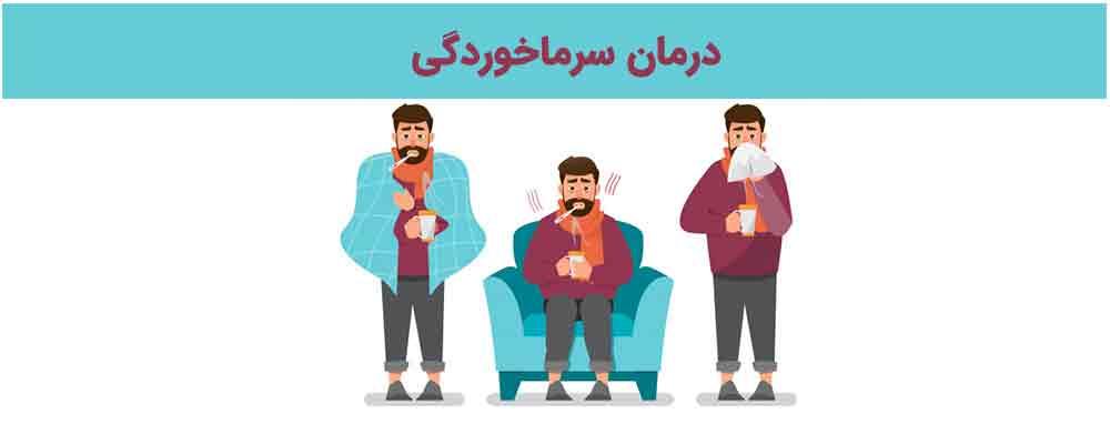 درمان سرماخوردگی با نوشیدن آب معدنی و غذای سالم
