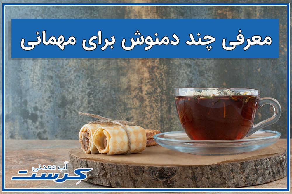 معرفی چند دمنوش خوشمزه برای مهمانی