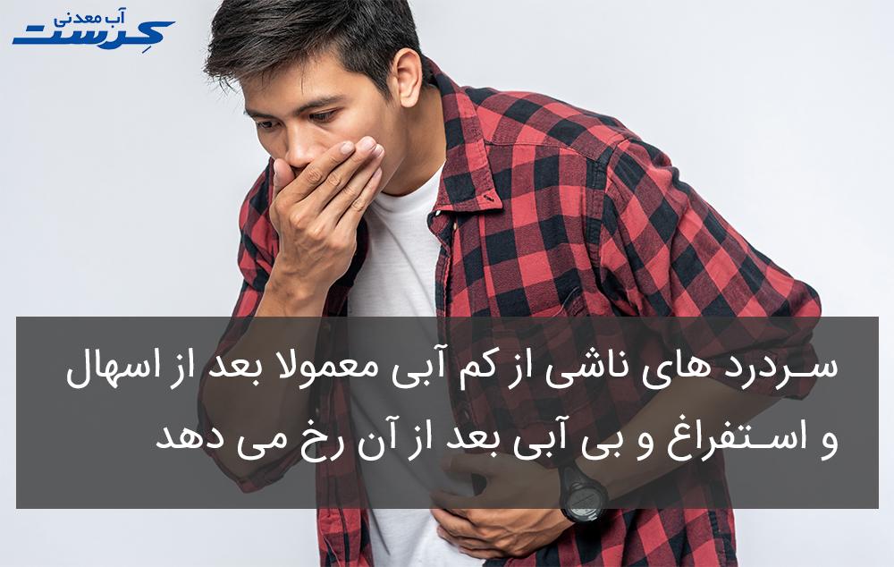 علل سردرد کم آبی