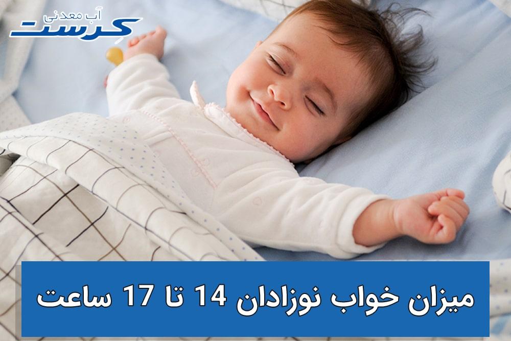 میزان خواب کافی برای نوزادان