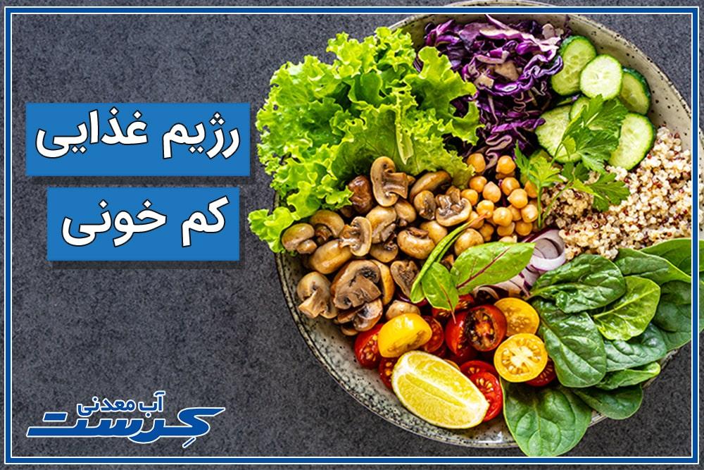 رژیم غذایی کم خونی