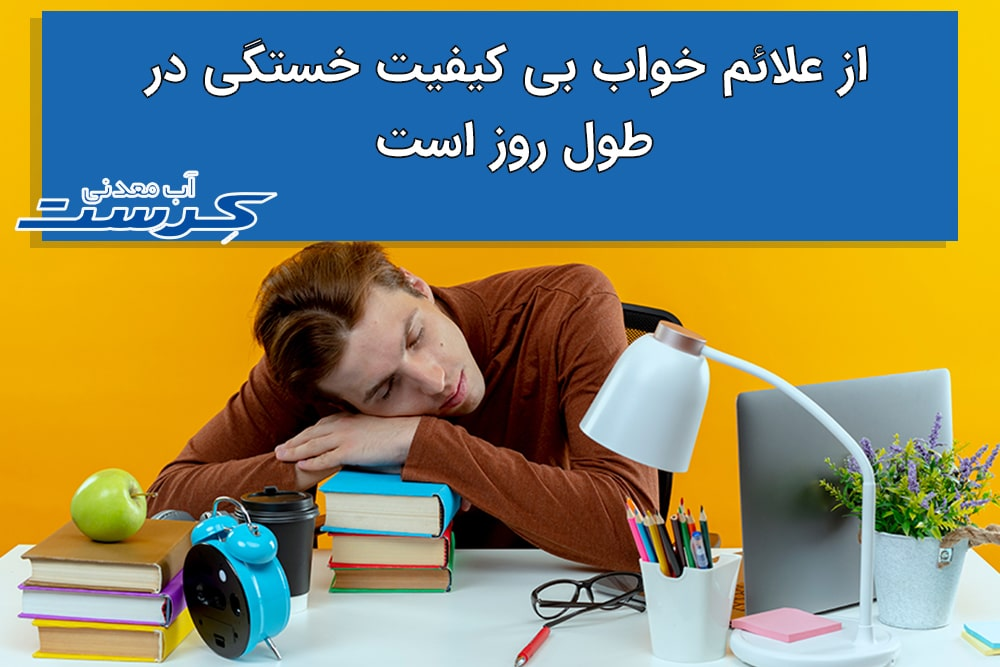 تاثیر و فواید خواب کافی بر بدن