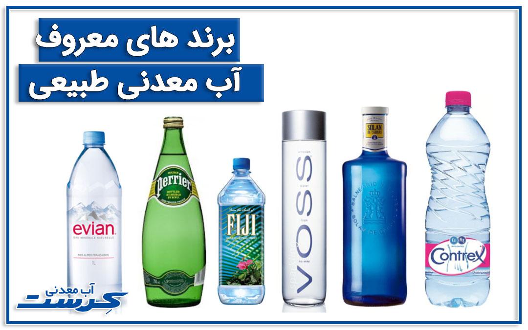 بهترین برند های آب معدنی بین المللی