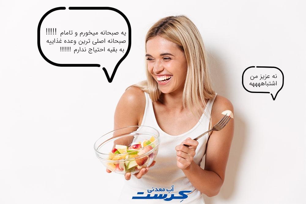 باور نادرست تغذیه ای در مورد صبحانه