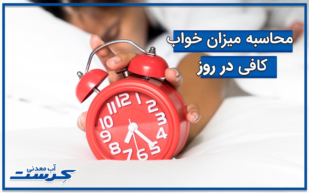 میزان خواب کافی برای بدنتان را محاسبه کنید