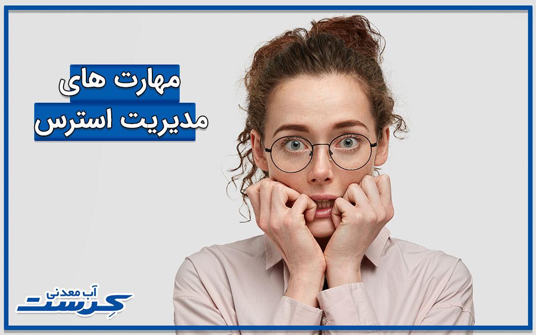 مهارت های مدیریت استرس