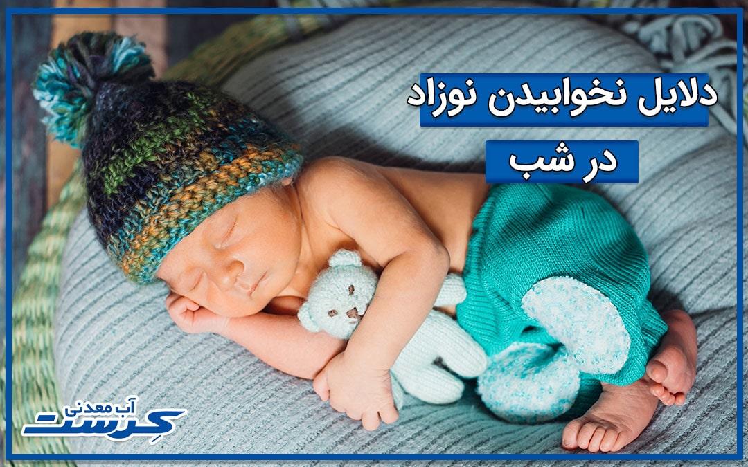 نخوابیدن نوزاد در شب
