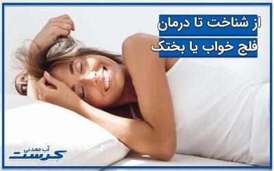 از شناخت تا درمان فلج خواب یا بختک
